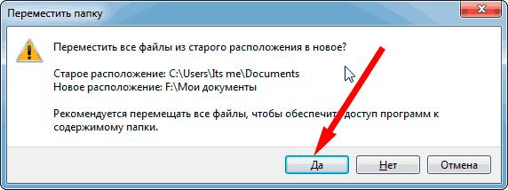 Соглашаемся переместить папку Мои документы на другой диск